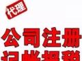 找红星苑阳光城市花园家乐福兼职会计工商注册代账报税