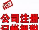 新区太湖花园春潮长江路旺庄兼职会计代账报税税务年检