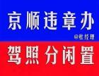北京地区一收消驾照扣分违章咨询驾驶证代扣分