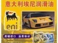 柳州专业意大利进口埃尼机油养护店-车沙龙