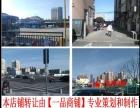宁波江东福明街道饭店低价转让【一品商铺免费找店】