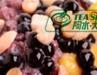 阿水大杯茶加盟/阿水加盟条件+费用/饮品店加盟