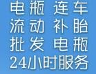 哈尔滨香坊区电瓶连车搭车 批发电瓶上门安装 道路救援