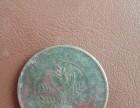 湖南省造二十文双旗币