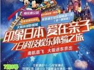 暑假日本亲子游 郑州到日本旅游推荐 日本旅游价格