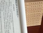 中华书局买的 通鉴纪事本末 ,缅甸鼎盛牛牛开付