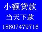 长沙 湘潭私人黑户贷款 应急贷款 身份证贷款 下款快