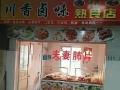 秀洲公园 文昌西路梁林农产品自销点 摊位柜台 10平米