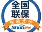 欢迎访问泰州现代即热式热水器官方网站全市各地售后服务维修咨询