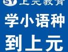 嘉兴日语培训班 零基础学习日语需要多久的时间呢