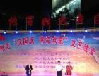 浩瀚歌舞团 承接大中小文艺演出 促销活动 文艺下乡