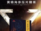 992黄精海参效果是否是真的?