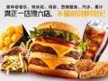 德克士西餐加盟 德克士西餐加盟店 德克士西餐加盟费多少
