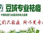 豆域专业祛痘高区店【你身边的 祛痘专家】
