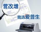 大连金普新区维修爱普生打印机13842690423