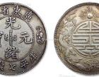 老钱币中华民国钱币在哪快速交易