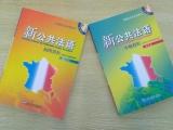 张家港法语培训班 学专业的法语口语