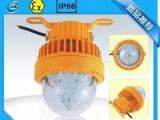 供应辰信照明BCX1303固态免维护LED防爆灯