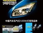 【海迪】车灯领导品牌 全面推广支持投资 1-3万元