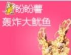 盼盼薯轰炸大鱿鱼连锁 诚邀加盟