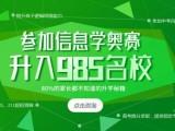 嘉兴秀洲信息学奥赛编程培训,NOIP奥赛培训