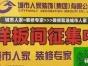 咸阳新房装修建材家居博览会