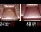 沙发定做,沙发翻新,布艺沙发,沙发翻新多少钱