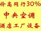 深圳二手中央空调回收 办公设备 电缆线回收 酒店工厂设备回收