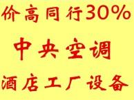 深圳空调回收 办公设备 电缆线回收 酒店工厂设备回收