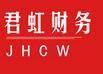 君虹公司高效公司注册工商代办芜湖资质申请不成功不收费