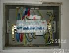 杭州下城区电路改造布线,电路维修安装,漏电维修