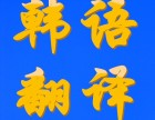 韩语口语和专业文件翻译