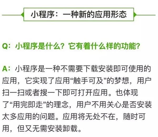 软银科技 武义小程序代理 浙江小程序代理招商