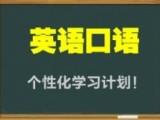 北京英语口语培训,BEC,彻底解决发音的难题
