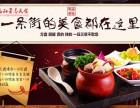 8元瓦罐快餐加盟 古法煨奇香