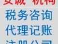 奉贤代理记账报税变更法人股东注销公司申请进出口权找吕春燕