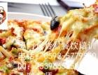 哪里可以培训披萨 披萨做法加盟