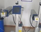 二氧化碳激光喷码机低价便宜出售