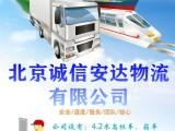 北京至全國整車零擔,長途搬家,貨物托運,搬家搬廠