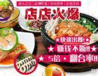 加盟熊欧巴韩式烤肉怎么样 加盟熊欧巴多少钱