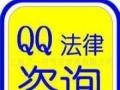 民事侵权纠纷 婚姻家庭纠纷咨询 上海资深律师 浦东