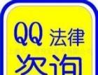 免费法律咨询热线 婚姻家庭房产纠纷 嘉定安亭律师团
