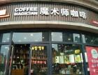2018年郑州魔术师咖啡加盟费多少?