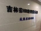 吉林省HR经理俱乐部1月7日免费实操试听课