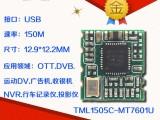 航拍MT7601U模块生产厂家