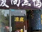 辛安街 蜊叉泊营业中鸭脖店转让