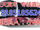 六盘水到南京的汽车时刻表 全程较低 18185185624