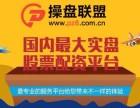 惠州智操盘股票配资怎么申请?操作简单吗?