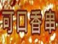 可口香串烧烤 诚邀加盟