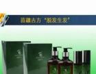 苗疆古方原生态养发、可以喝的洗发水